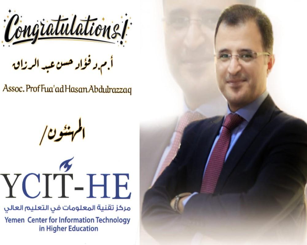 منح درجة استاذ مشارك للدكتور/ فؤاد حسن محمدعبدالرزاق المدير التنفيذي لمركز تقنية المعلومات بوزارة التعليم العالي