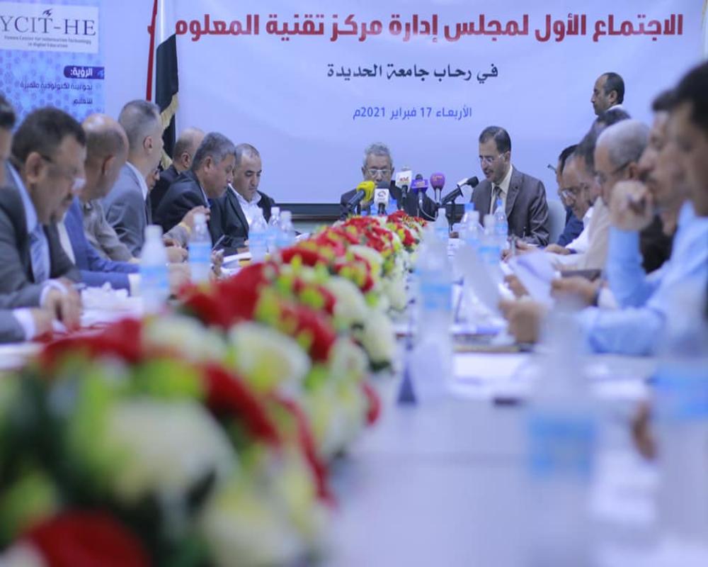 مجلس إدارة المركز يعقد اجتماعه الدوري في رحاب جامعة الحديدة