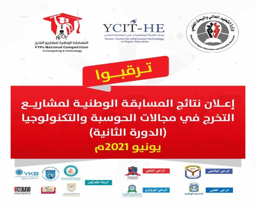 إعلان الفائزين بالمسابقة الوطنية لمشاريع التخرج في مجالات الحوسبة والتكنولوجيا في الجامعات اليمنية
